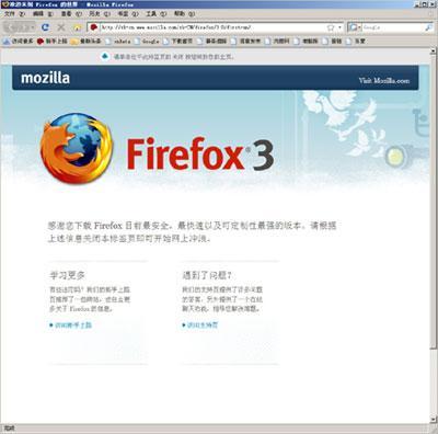 火狐3正式提供下载冲击吉尼斯世界纪录