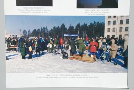 1997年漠河日全食观测散记:雪原黑昼