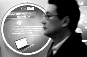 中国电信3G网络三个月内覆盖北京城区