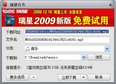 网际快车3.0Beta1发布