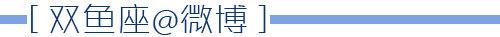 双鱼座@微博