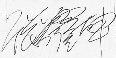 时尚:十二星座球星签名秀(上)
