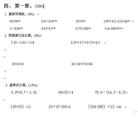 四年级下册数学期末试卷5图片