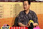 著名学者、书法家王岳川先生:如何让青少年喜欢艺术(视频)