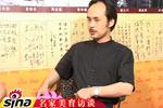 著名书画家、独立艺术家、PHE创始人陈仕彬先生(视频)