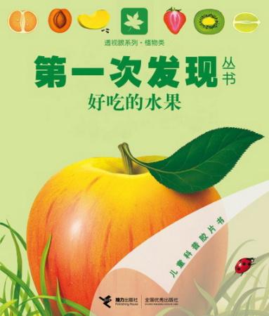 《第一次发现》植物类简介及封面(图)
