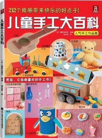黏土小虫手工制作