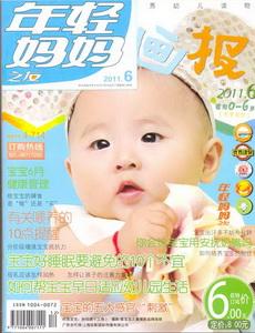 《年轻妈妈之友》2011年6月封面