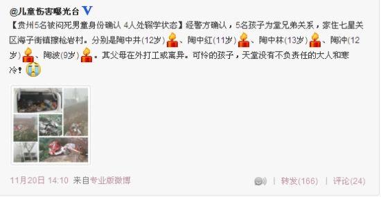 贵州毕节5名男童为避寒躲入垃圾箱被闷死