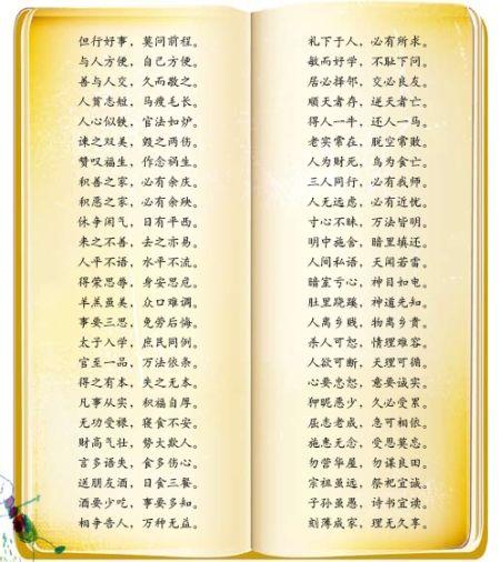 经典传承:名贤集(节选) 怀孕第68天胎教