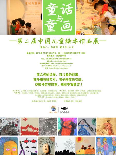 第二届中国儿童绘本作品展招贴