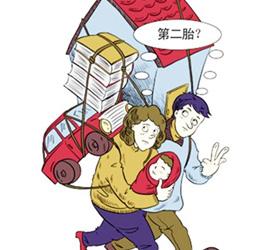 外媒热议中国二胎政策:是奢侈品需养得起