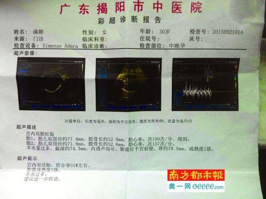 """今年9月21日,黄满婷在揭阳市中医院做彩超也显示""""宫内双胎妊娠""""。南都记者 谭林 摄"""