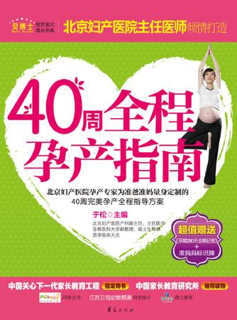 《40周全程孕产指南》封面与简介