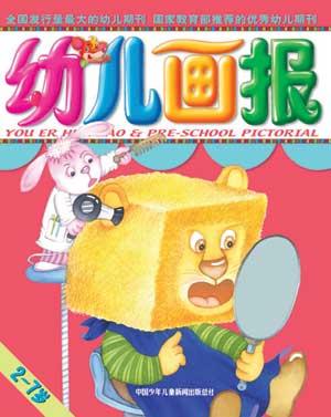 图文:《幼儿画报》2005年9月刊封面图片