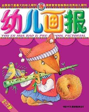 图文:《幼儿画报》2006年5月刊封面图片