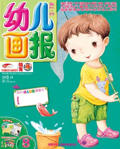幼儿画报 2009年8月刊封面