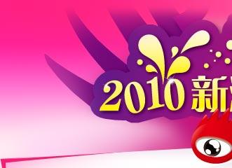 2010新浪婴幼行业网络盛典
