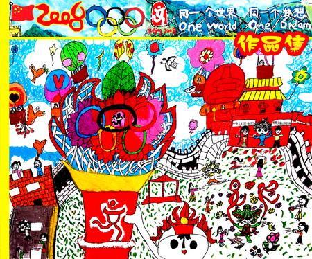 图为:2008奥运创意画作品封面图片