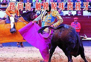当英俊的斗牛士优雅的挥舞着斗篷,弗拉明戈舞者掀起艳丽裙摆时,那一刻我终于明了,一直寻觅的那一片斑斓的红就在这里――安达卢西亚。他是带着一丝不羁与奔放朝我走来。