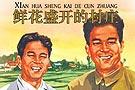 值得回味的朝鲜老电影