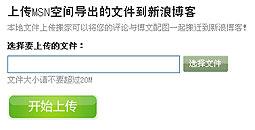 选择MSN空间备份文件(space.zip),上传文件。