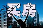第19期 北京买房故事