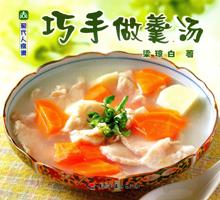 巧手做羹汤