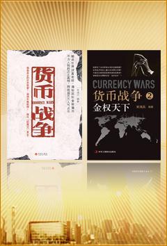 阅读《货币战争2》与《货币战争》