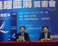 台湾作家吴建宏签售《飞跃蓝海》