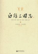 白话三国志