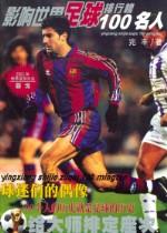 影响世界足球名人排行榜
