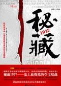 秘藏1937