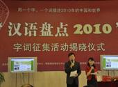 汉语盘点2010活动揭晓仪式现场