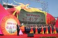 中国?罗江诗歌节