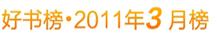 新浪中国好书榜2010年3月榜
