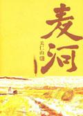 关仁山:麦河
