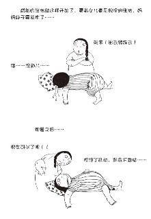 漫画选摘(新浪读书配图)