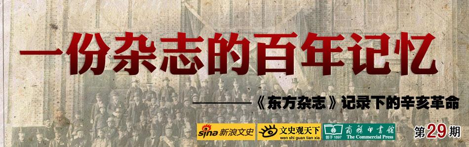 《东方杂志》记录的中国