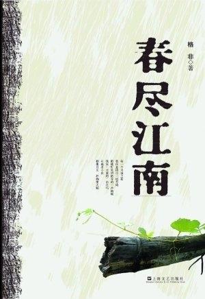 格非小说《春尽江南》