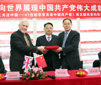 《关注中国》英文版权签约仪式