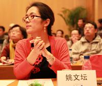 中版集团数字传媒有限公司总编辑姚文坛