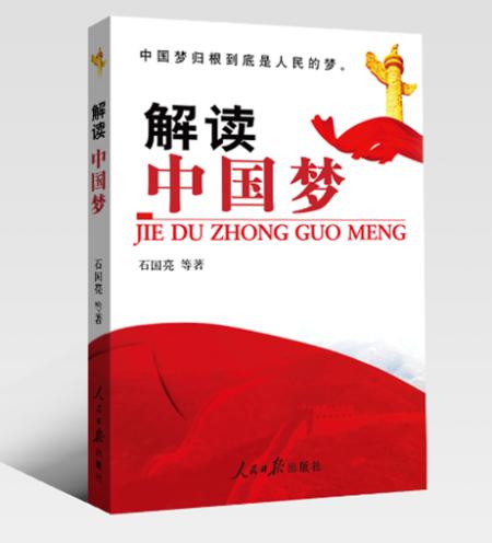 """怎样理解和实现""""中国梦""""?"""