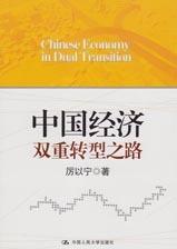 中国经济<br>&nbsp;&nbsp;&nbsp;&nbsp; <br>&nbsp;&nbsp;&nbsp;&nbsp; 双重转型之路