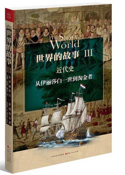 世界的故事3・近代史:从伊丽莎白三世到淘金者