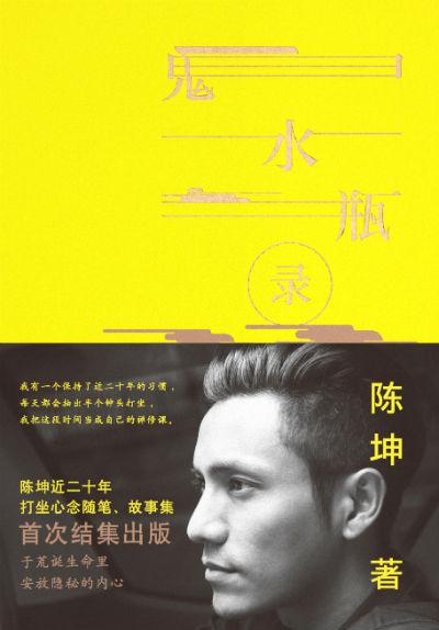 陈坤首部心念小说集《鬼水瓶录》出版