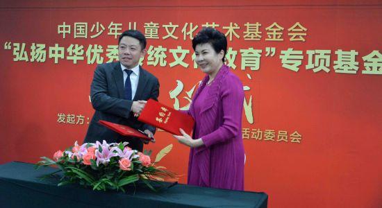 """中国儿艺会成立""""中华传统文化教育""""专项基金"""