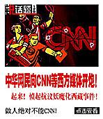 中华网民向CNN等西方媒体开炮,反对妖魔化西藏事件