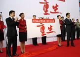 北京市与什邡市领导为展会揭幕