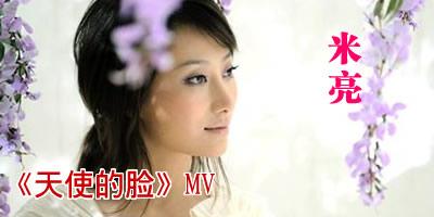 米亮《天使的脸》MV
